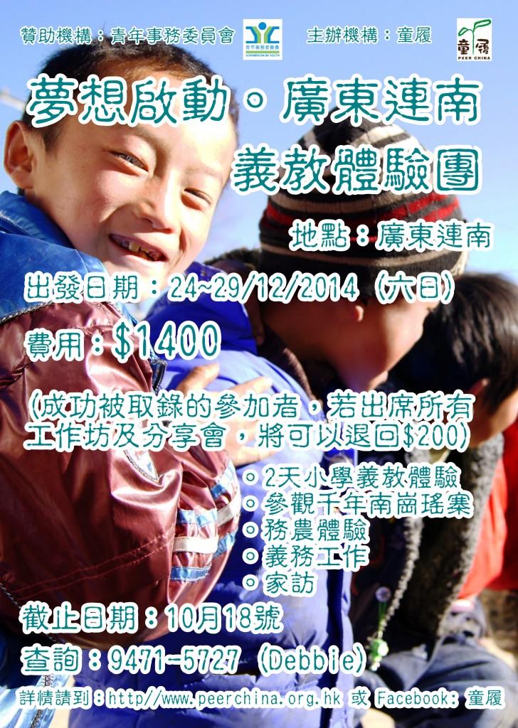 promotion poster v3